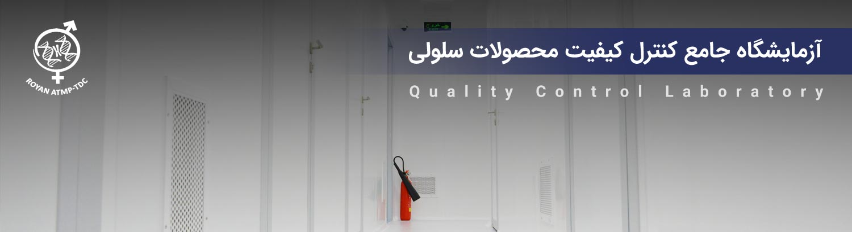 quality-control-laboratory